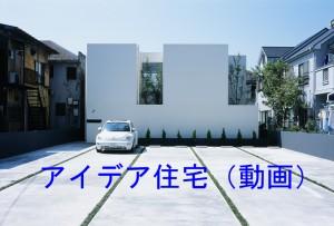 アイデア住宅